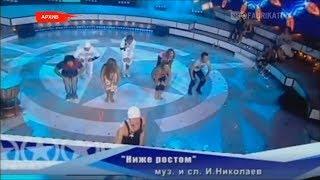 "Антон Зацепин - ""Ниже ростом"" (Фабрика-4)"