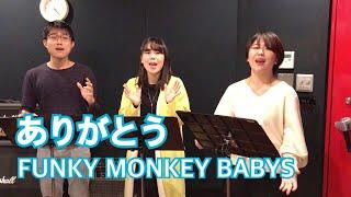 FUNKY MONKEY BABYSさんの『ありがとう』を歌ったよ! <あされん> 仕...
