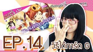 [Ep.14] Tokyo 7th Sisters Channel : การ์ด G หาจากที่ไหนได้บ้าง