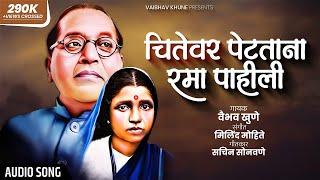 Chitewar petatana Bhimane Rama pahili.....song by.. Vaibhav Khune