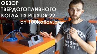 Обзор твердотопливного котла TIS Plus DR 22 от 100kotlov.by