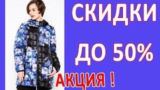 Модный женский пуховик купить Интернет магазин модной одежды(, 2014-12-20T07:10:30.000Z)