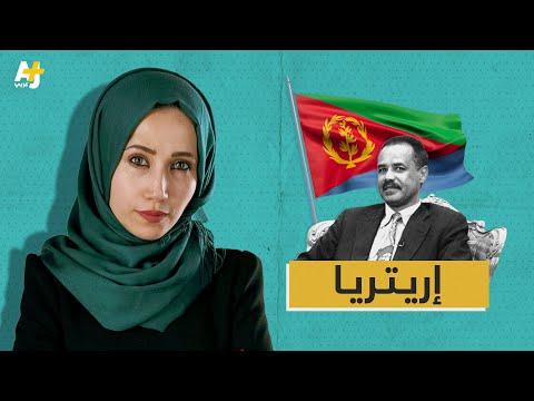 ماذا تعرفون عن إريتريا؟