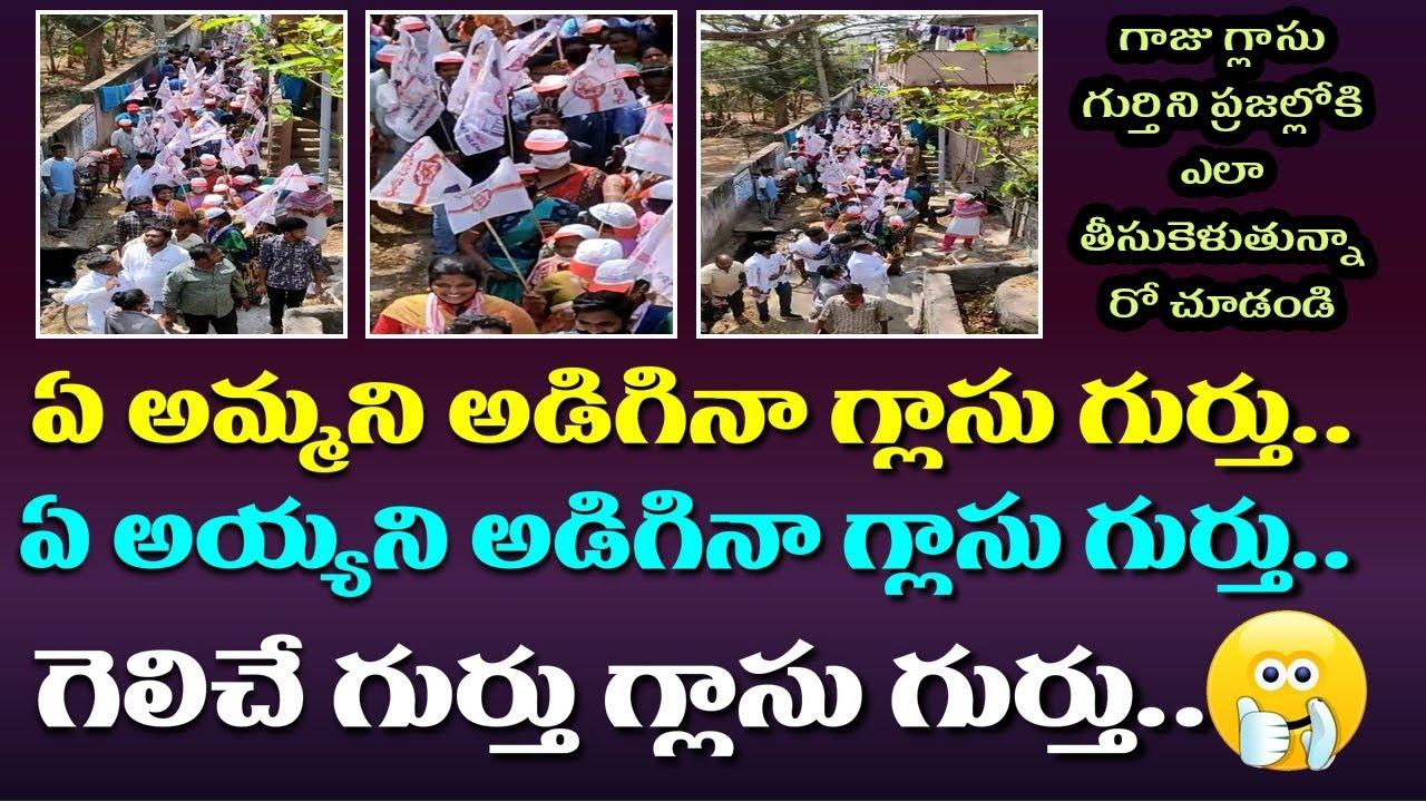 జనసేన వినూత్న ప్రచారం | Pawan Kalyan Janasena Party Municipal Elections campaign | Janasena | POP