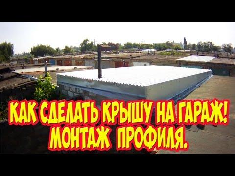 Как сделать крышу на гараже своими руками видео