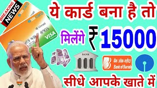यह कार्ड बना है तो सरकार देगी पूरा ₹15000 सीधे आपके बैंक खाते में | sabhi ko milenge 15000 rupey