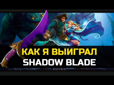 видео: Как я выиграл kunkka's shadow blade