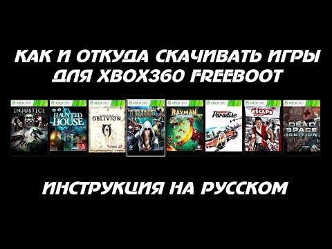 Как скачать игры для xbox360 freeboot