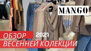 Обзор весенней коллекции 2021 магазина Mango
