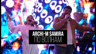 Смотреть клип Archi-M Samira - По Волнам