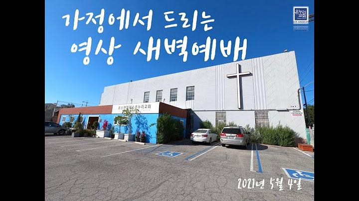 LA온누리교회 2021년 5월 4일 가정에서 드리는 영상 새벽예배 [출이집트기 12:37~51 여호와의 밤은 구원의 은총입니다]