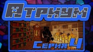 Minecraft Сериал - Власть, она так манит - Атриум - Серия четвертая
