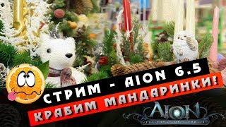 Обложка на видео о Стрим Aion 6.5 - Крабим мандаринки в пятницу! Готовимся к Новому году!