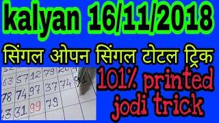 Kalyan 16/11/2018 jodi trick kalyan ajka game kalyan ajki jodi trick kalyan opan trick