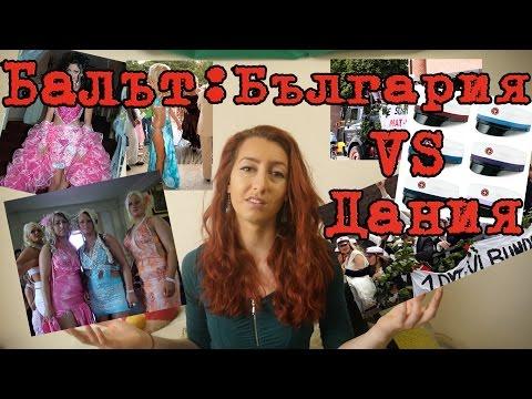 Балът: България  vs  Дания