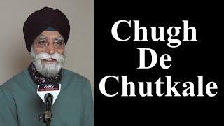 Chugh De Chutkale |  ਚੁੱਘ ਦੇ ਚੁੱਟਕਲੇ | Tarlok Singh Chugh | Jag Punjabi TV