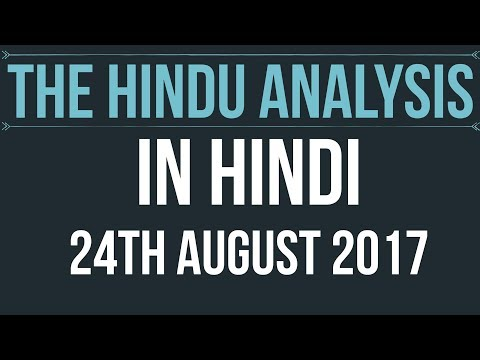 24 August 2017-The Hindu Editorial News Paper Analysis- [UPSC/ PCS/ SSC/ RBI Grade B/ IBPS]