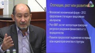 Макроэкономическая Секция 2013 часть 2