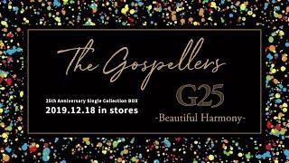 """ゴスペラーズ  「G25 -Beautiful Harmony-」""""U25""""トレーラー"""