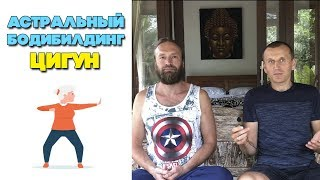 Астральный бодибилдинг курс по цигун со Станиславом Казаковым