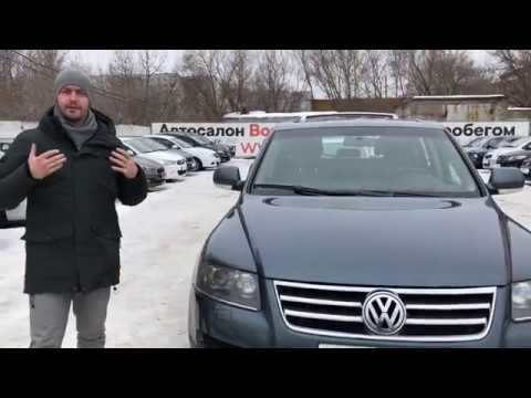 Volkswagen Touareg, 2006, 2.5 дизель AT. Обзор от Сергея Бабинова. Отзывы Автосалон Boston Волгоград