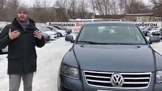 Volkswagen Touareg, 2006, 2.5 дизель AT.  Обзор от Сергея Бабинова.  Отзывы Автосалон...