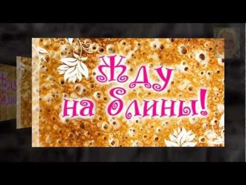 Супер Поздравление С Масленицей! - Смешные видео приколы