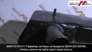 8MK376709-571 Радиатор системы охлаждения BEHR для автомобилей IVECO (93155948). Видеообзор