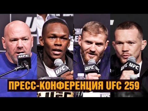 UFC 259 ПРЕСС КОНФЕРЕНЦИЯ / Ян - Стерлинг, Блахович - Адесанья, Нуньес - Андерсон