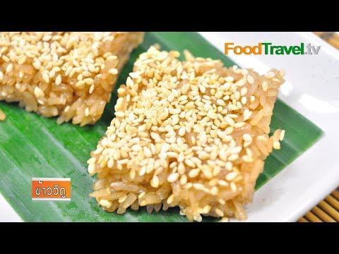 ข้าววิตู (ขนมภาคเหนือ) | FoodTravel