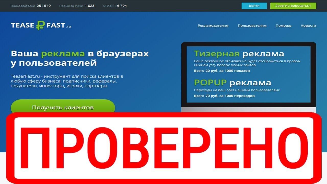 Проект teaserfast.ru действительно платит? Честный отзыв