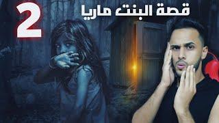 قصة مرعبة البنت ماريا تهرب من بيت اهلها إلى الغابة المخيفة - الحلقة الثانية