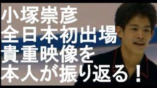 2004年の全日本選手権。 貴重な映像とともに、本人が振り返る!! ※この...