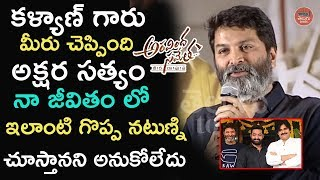 Trivikram Speech @ Aravindha Sametha Success Press Meet | Jr NTR | Thaman S