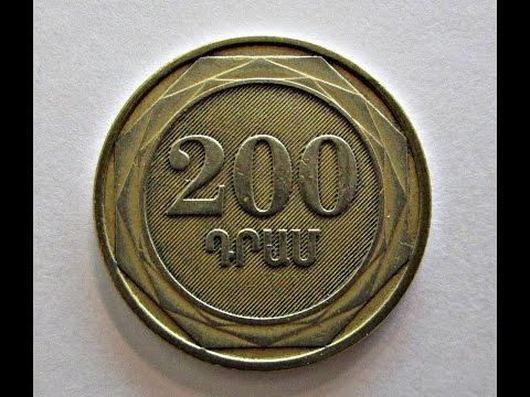 Armenia, 200 Dram, 2003