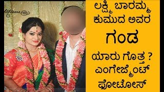 Lakshmi Baramma Serial Kumuda Engagement-ಲಕ್ಷ್ಮಿ ಬಾರಮ್ಮ ಕುಮುದ ಅವರ ಗಂಡ Serial Actress Kannada
