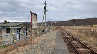 【JR日高本線 廃線前の旅】 #5(終) 『絵笛駅』は牧場に囲まれた秘境駅。列車がもう来ない駅ホームにて (4K Ultra HD)