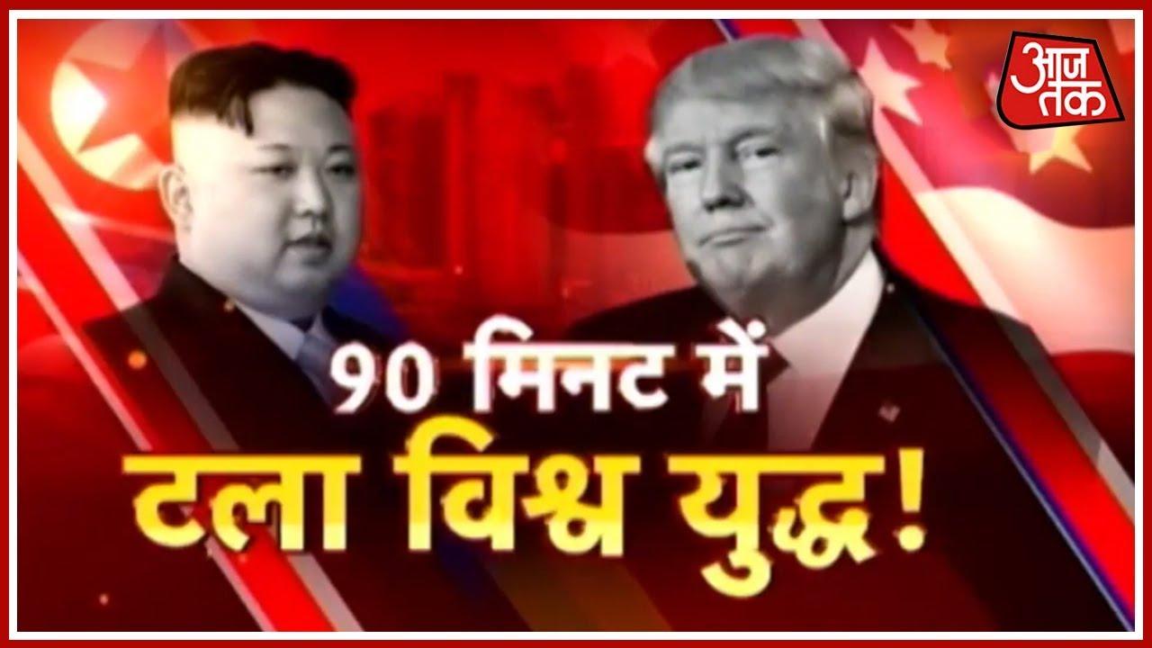 90 मिनट में छंटे तीसरे विश्व युद्ध के बादल!   Donald Trump-Kim Jong-un Meet
