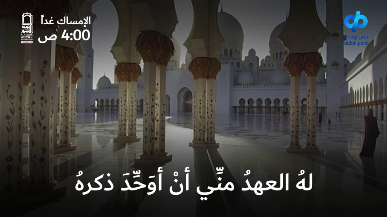 إمساكية رمضان 27