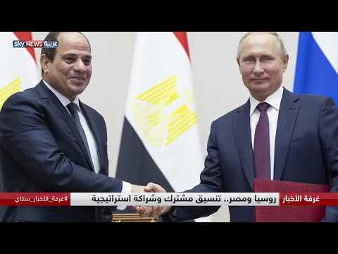 روسيا ومصر.. تنسيق مشترك وشراكة استراتيجية  - نشر قبل 4 ساعة