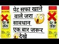 पेट सफा खाने वाले जरा एक बार जरूर देखे ,pet saffa side effects in hindi