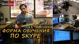Уроки игры на электрогитаре по Skype (Guitar-Science.ru)