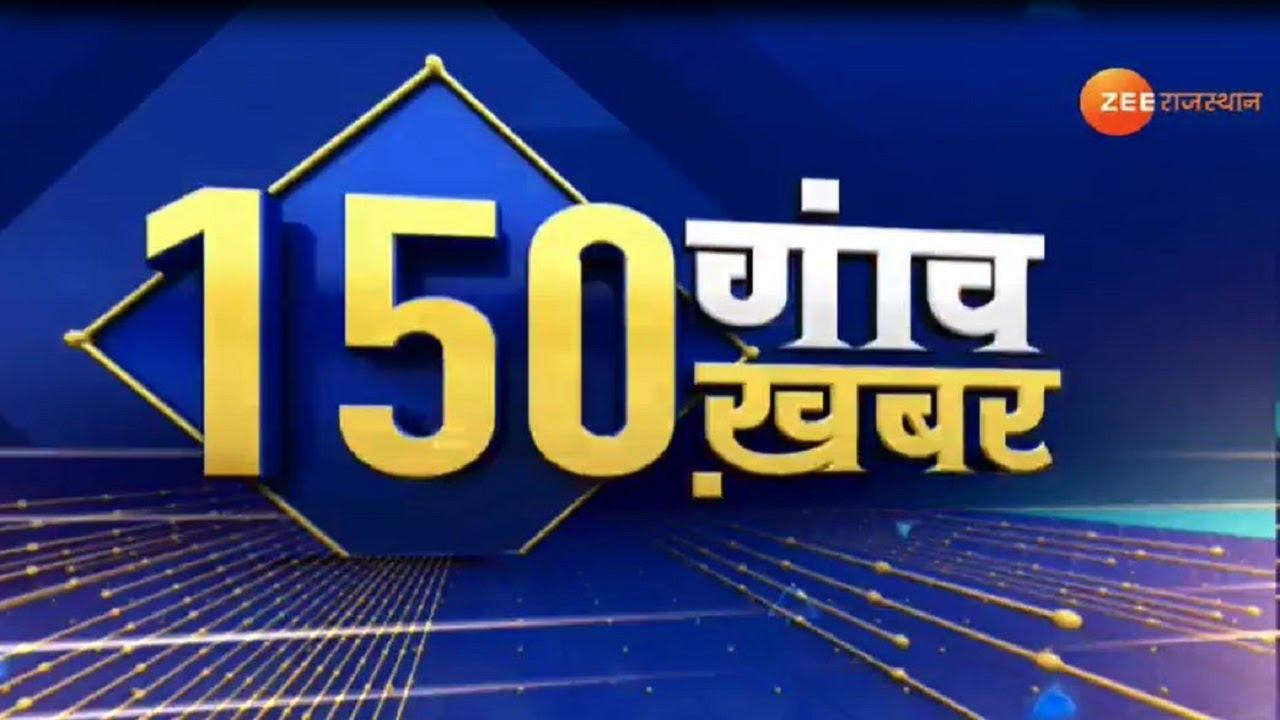 Rajasthan Village News । 150 Gaon 150 Khabar । गांवों की फटाफट ख़बरें । Speed News। 28 July 2021