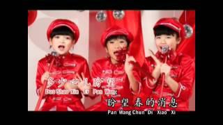 Download lagu 恭喜恭喜 小天使 MP3