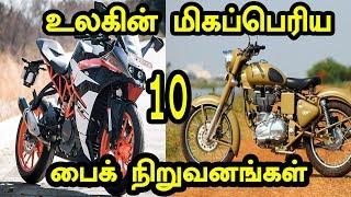 உலகின் மிகப்பெரிய பைக் நிறுவனங்கள் | TOP10 Tamil