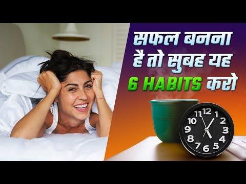 सफल लोगों का राज़ है उनकी यह आदतें - MORNING HABITS FOR SUCCESS (HINDI)