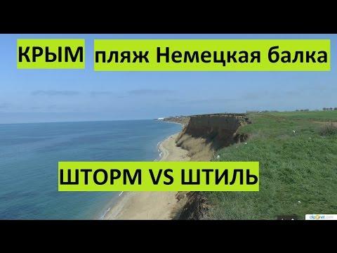Крым. Два видео одного пляжа с разницей в несколько дней. Всего 45 секунд thumbnail