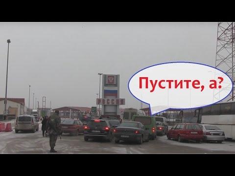 На границе с Россией в очереди стоят по 15 часов