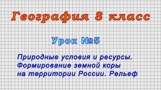 География 8 класс Урок№5 - (Природные условия и ресурсы.)