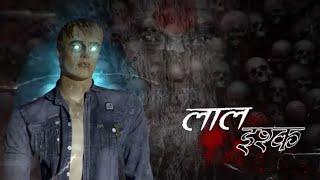 Khandit Pulta | Laal Ishq | लाल इश्क | Sneak Peek | Watch Full Episode On ZEE5